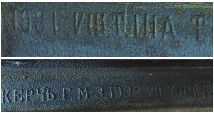 Керчь Г.М.З.-VIII-1931-T III AT - obecnie-Азовста́ль.jpg