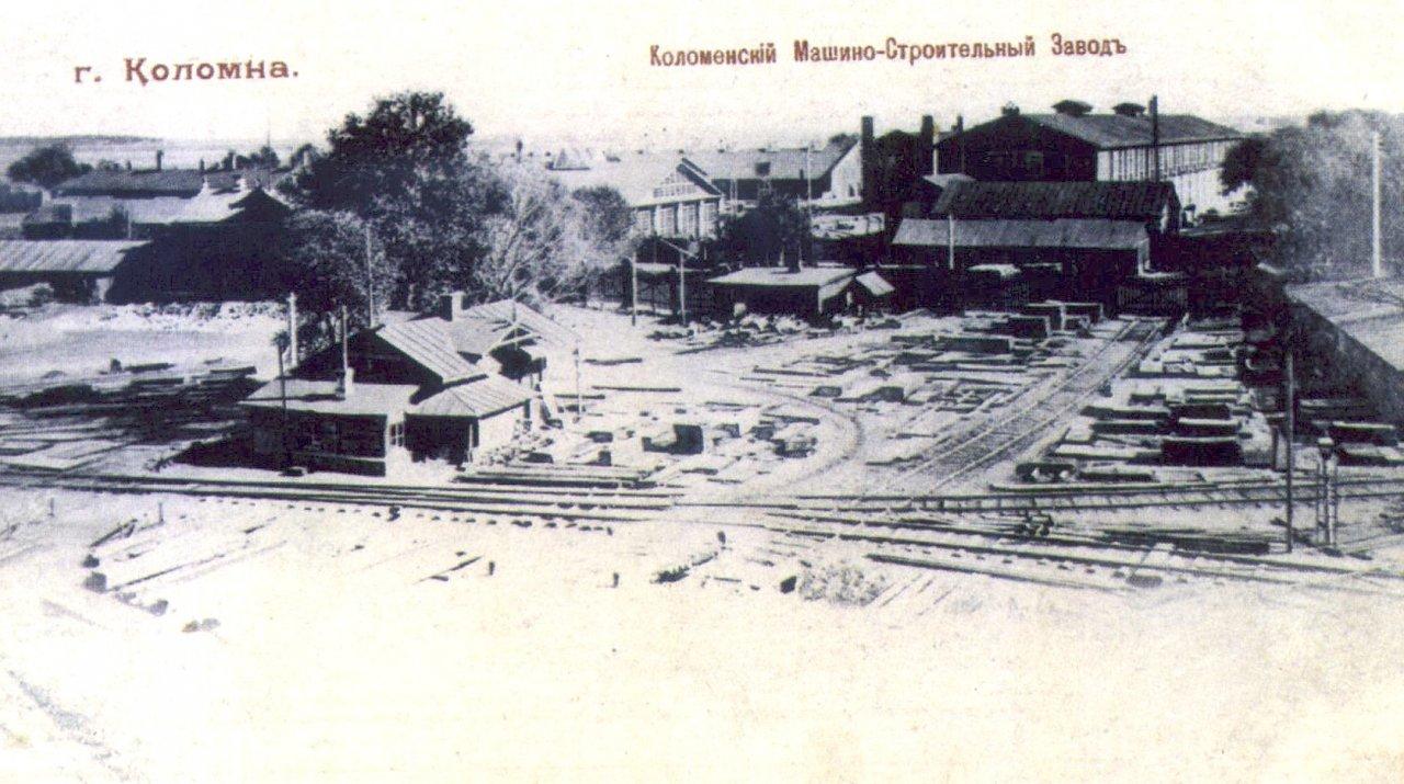 180_kolomenskiy_zavod._1890.jpg